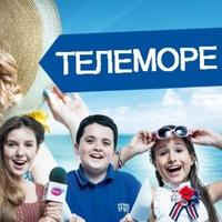 «Телеморе» на лето